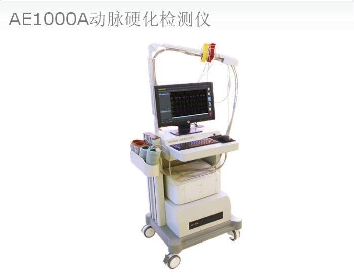 秦皇島/康泰 AE1000A 動脈硬化檢測儀