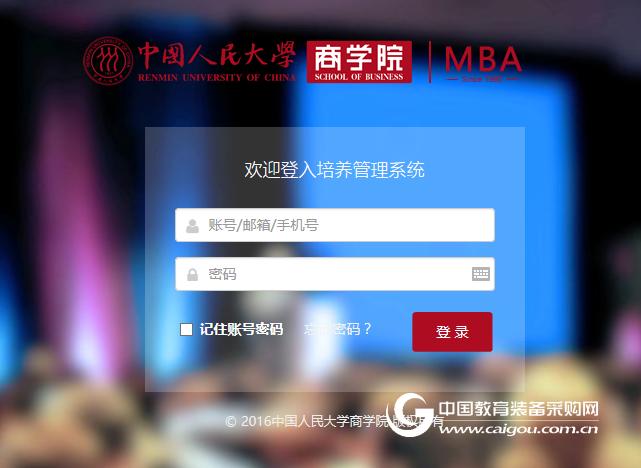 mba信息管理系統