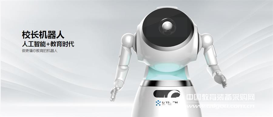 校長人工智能教育機器人