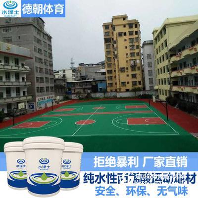 湖南丙烯酸球場材料品牌 學校公園球場施工 丙烯酸直銷廠家