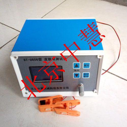 中慧BT-U606皮膚電測試儀