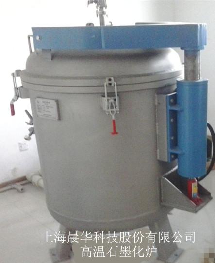 高溫石墨化爐