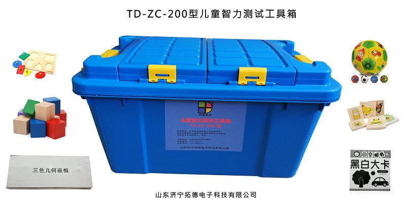 0-6歲兒童智能診斷箱兒保用智測工具箱