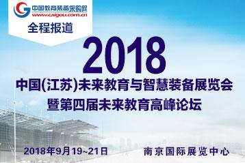 ?2018中國(江蘇)未來教育與智慧裝備展覽會