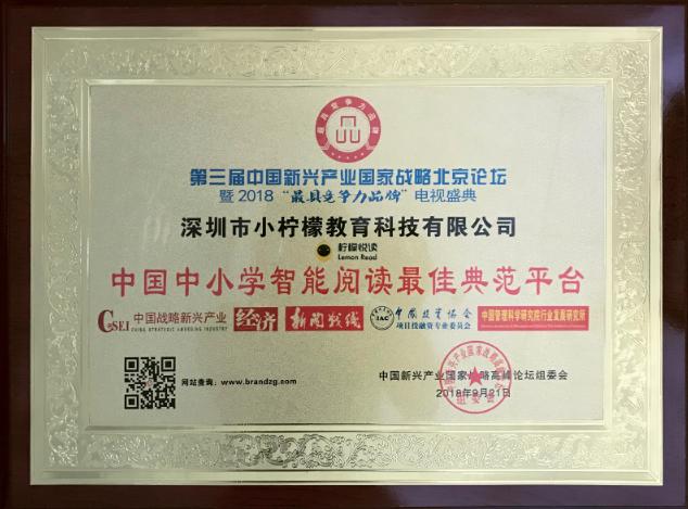 """柠檬悦读获评""""中国中小学智能阅读最佳典范平台"""""""