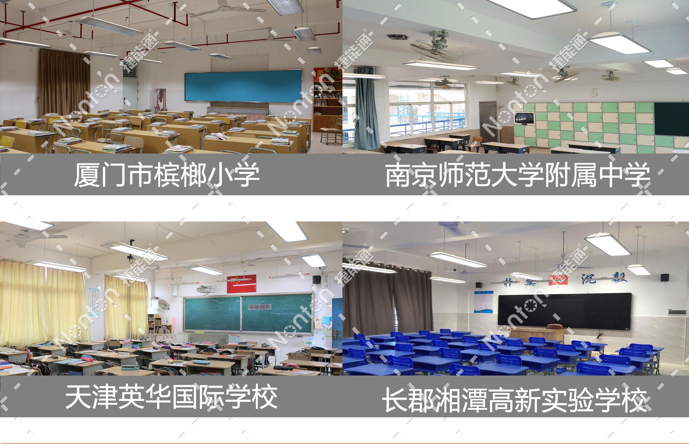 教室灯 LED智能音箱教室灯 学校专用灯 教室专用灯 学校节能改造 教育系统照明