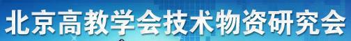 北京高教學會技術物資研究會