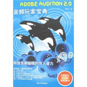 ADOBE AUDITION 2.0音頻玩家寶典(附盤)