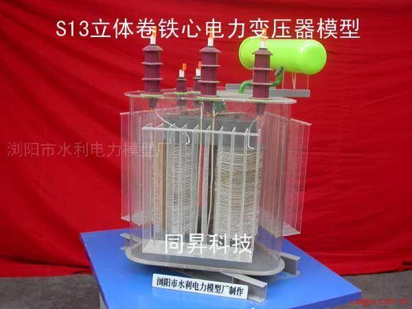 低損耗節能型電力變壓器模型