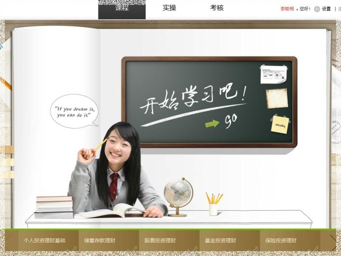 國泰安投資理財教學系統