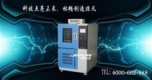 GB/T2423.3-2006恒温恒湿试验箱操作指导书