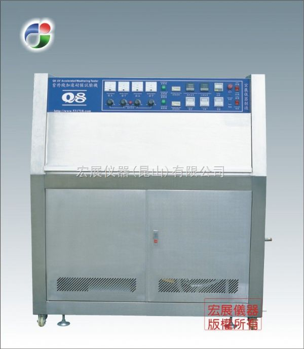Q8/uv3耐黄变紫外线老化箱生产厂家