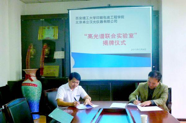 西安理工大学与卓立汉光联合实验室揭牌