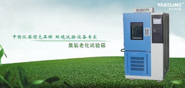 臭氧老化试验箱对试验湿度的要求