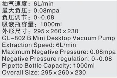 GL-802B微型台式真空泵厂家1