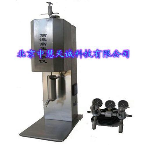 高温高压滤失仪/高温高压失水仪 型号:WNS-71