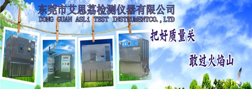 可程式恒温恒湿试验箱 企业 地区