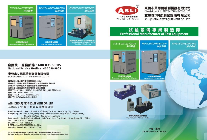 水平垂直综合试验箱参数 高品质 品牌
