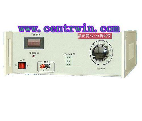 晶闸管dv/dt测试仪 型号:SCFBC-051