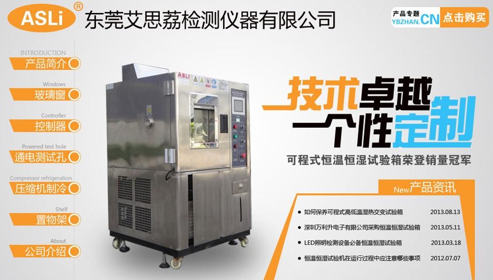 三箱气体式冷热冲击试验箱 非标 日标
