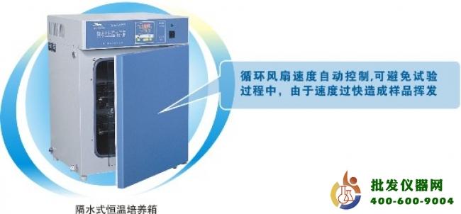 隔水式培养箱 GHP-9270