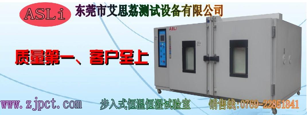 pct高压加速老化机 专栏 厂家