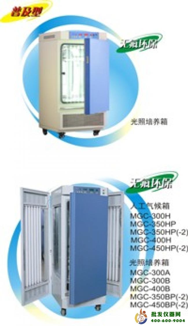 光照培养箱 MGC-400B