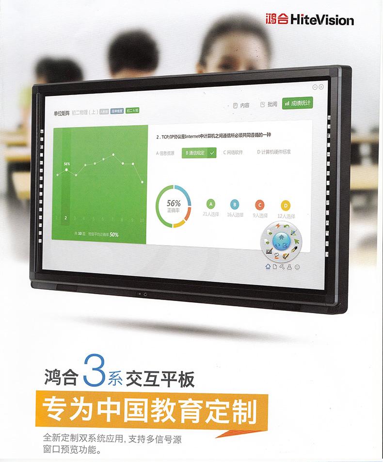鸿合85寸电子白板触摸屏一体机交互电子白板触控电脑HD-I8435E