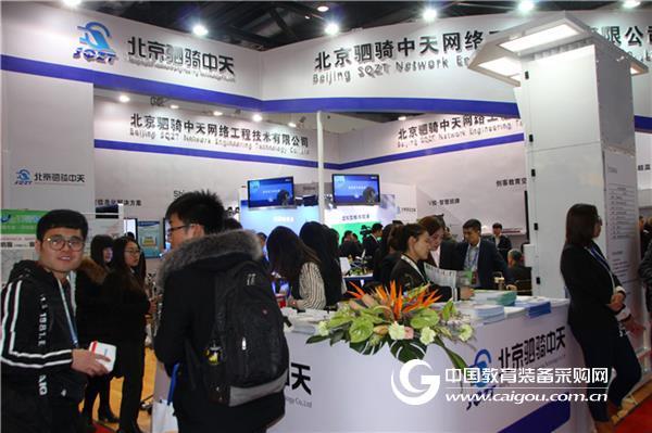 驷骑中天创新实验室点燃第28届北京教装展