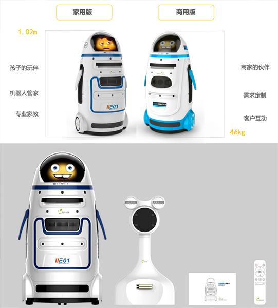 进化者机器人宣布获得亿元A+轮融资