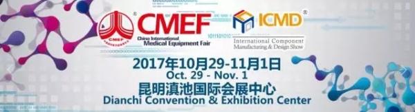 兰光邀您参加2017年医疗器械CMEF&ICMD秋季展会