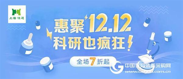 双十二上海恒远全场大放「价」助力科研