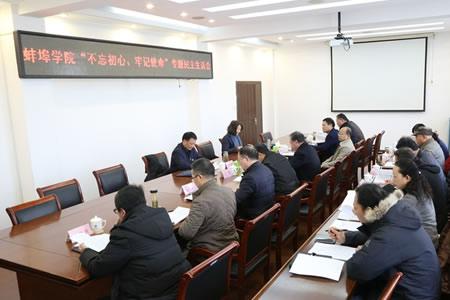 """蚌埠學院黨委召開""""不忘初心、牢記使命""""專題民主生活會"""
