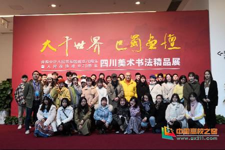 成都師范學院美術學院綜合材料選修班師生赴四川美術館觀展實訓