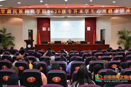 甘肃民族师范学院学生工作处举办2020级专升本学生心理健康专题讲座