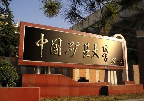 中国矿业大学(北京):新增3个大类招生专业