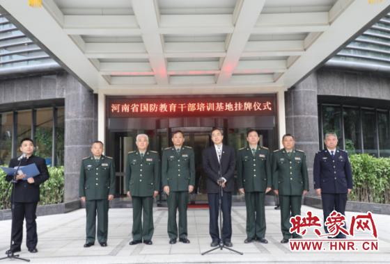 河南节全民国备教养育中心公干员培训基地挂牌成立