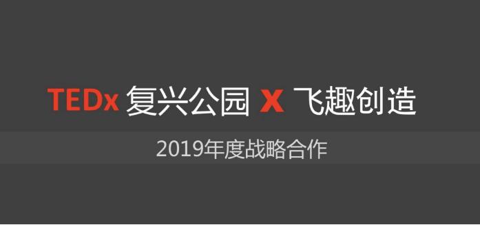 """""""飞趣创造""""联手TEDx复兴公园 助力父母实践儿童""""创造力教育"""""""""""