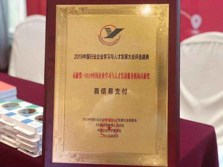 """首信易支付荣获""""2019中国企业学习与人才发展服务机构贡献奖"""""""